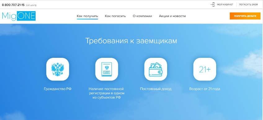 уан займ личный кабинет рнкб для юридических лиц интернет банкинг онлайн вход