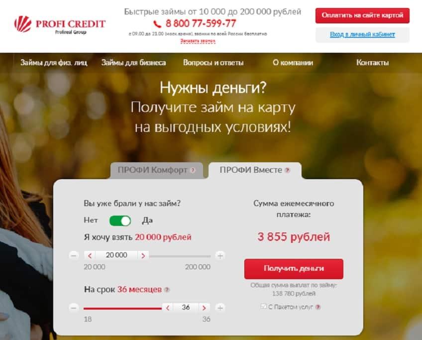 Взять деньги в кредит с плохой кредитной историей и просрочками в москве срочно