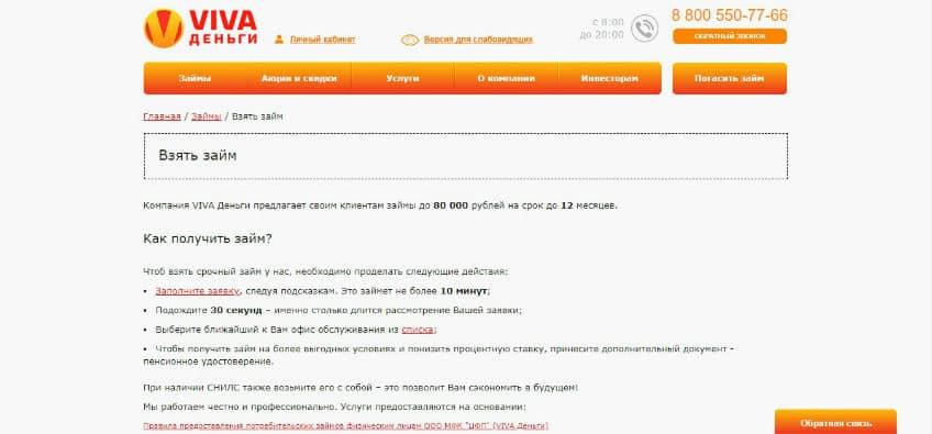 Vivadengi ru онлайн заявка на кредит